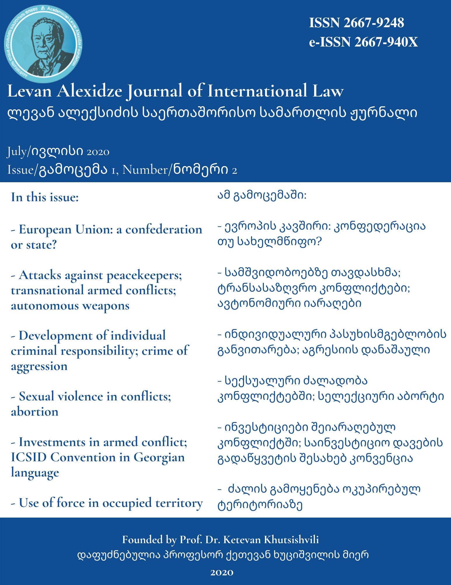 View Vol. 1 No. 2 (2020): Levan Alexidze Journal of International Law (LAJIL)